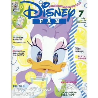 コウダンシャ(講談社)のディズニーファン 2021年 07月号(絵本/児童書)