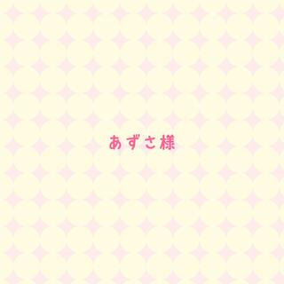 あずさ様(CDブック)