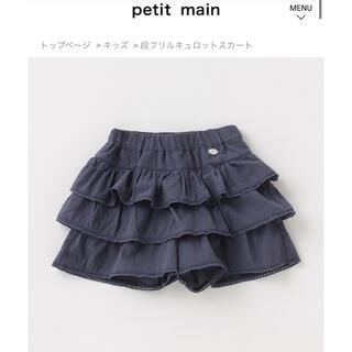 プティマイン(petit main)の《新品タグ付き》プティマイン 段フリルキュロットスカート キュロット スカート(スカート)