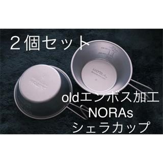 バリスティクス(BALLISTICS)の2個セット NORAS オールド加工 シェラカップ 新品未使用 ノラズ(食器)