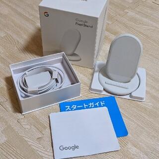 グーグル(Google)のGoogle Pixel Stand フルセット (バッテリー/充電器)