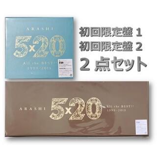 嵐 - 5×20 All the BEST!! 1999-2019 嵐 初回限定盤セット