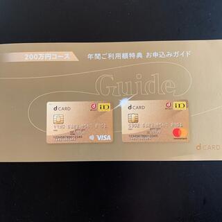 ドコモ dカードゴールド クーポン 22,000円分(その他)