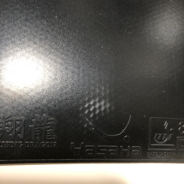 Yasaka(ヤサカ)の翔龍 黒 特厚(MAX) スポーツ/アウトドアのスポーツ/アウトドア その他(卓球)の商品写真