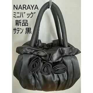 ナラヤ(NaRaYa)の新品★NaRaYa ミニバッグ サテン生地 黒(ハンドバッグ)