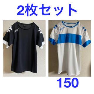 カッパ(Kappa)の新品タグ付き トレーニングウエア Tシャツ 2枚セット 150cm(Tシャツ/カットソー)