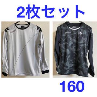カッパ(Kappa)の新品タグ付き 長袖スポーツウエア 長袖Tシャツ 2枚セット 160cm(Tシャツ/カットソー)