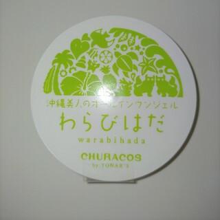 ☆新品未開封☆わらびはだ 30g(オールインワン化粧品)