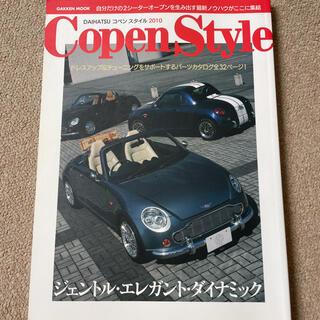 【送料込み】ダイハツ コペン スタイル 2010(車/バイク)