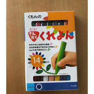 使用済 美品 くもんのすくすく三角クレヨン(クレヨン/パステル)