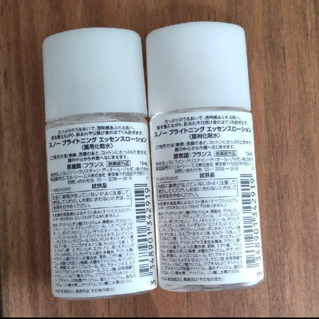 Dior(ディオール)のDIOR 化粧水 スノープライトニングエッセンスローション コスメ/美容のスキンケア/基礎化粧品(化粧水/ローション)の商品写真