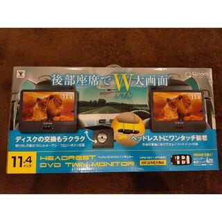 ヤマゼン(山善)の山善 11.4インチ車内 DVDモニター2個セット(カーナビ/カーテレビ)