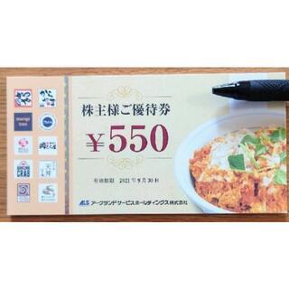 アークランドサービス 株主優待 11000円分(レストラン/食事券)