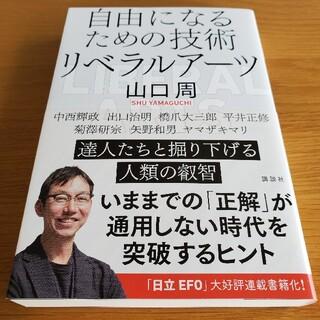 コウダンシャ(講談社)の自由になるための技術リベラルアーツ(ビジネス/経済)