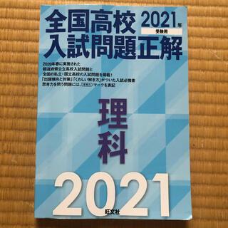 オウブンシャ(旺文社)の旺文社 全国高校入試問題正解 理科 2021(語学/参考書)