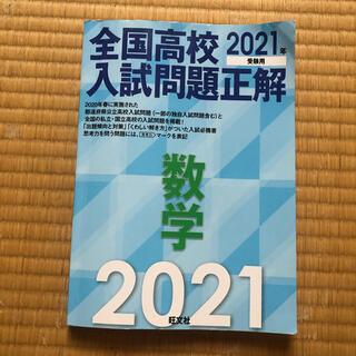 オウブンシャ(旺文社)の旺文社 全然高校入試問題 数学 2021年受験用(語学/参考書)