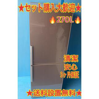 SANYO - 528 送料設置無料 270L 大型冷蔵庫 業界最安値 洗濯機 セット購入割引有