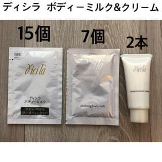 dicila - ディシラ ボディーミルク  ボディー用乳液 エッセンスクリーム セット!