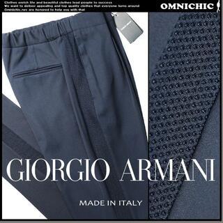 ジョルジオアルマーニ(Giorgio Armani)の新品13万【ジョルジオアルマーニ】ウールジョガータックスラックスパンツ52(スラックス)