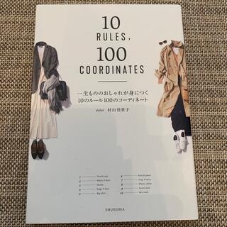 シュウエイシャ(集英社)の一生もののおしゃれが身につく10のルール100のコーディネート(ファッション/美容)