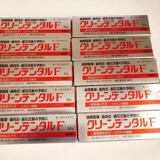 ダイイチサンキョウヘルスケア(第一三共ヘルスケア)の新品未使用 クリーンデンタルF 10個(歯磨き粉)