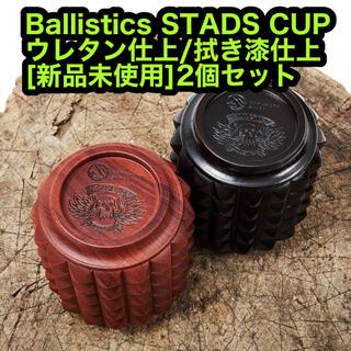 バリスティクス(BALLISTICS)の新品未使用 バリスティクス STADS CUP 2個セットウレタン/拭き漆仕上げ(食器)