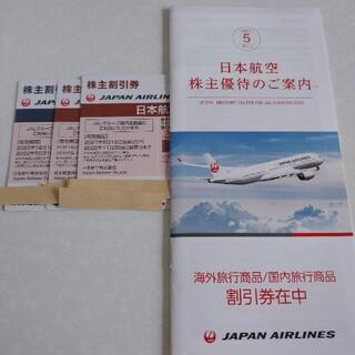 ジャル(ニホンコウクウ)(JAL(日本航空))のJAL(日本航空)株主優待券(その他)
