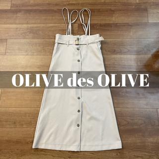 オリーブデオリーブ(OLIVEdesOLIVE)のOlive des Olive サスペンダー付きスカート(ロングスカート)