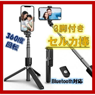 自撮り棒 三脚 セルカ棒 Bluetooth iPhone Android 無線(自撮り棒)