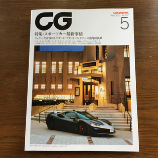 CG (カーグラフィック) 2021年 05月号(車/バイク)