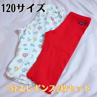 ムージョンジョン(mou jon jon)のキッズ服女の子 7分丈レギンス2枚セット(パンツ/スパッツ)