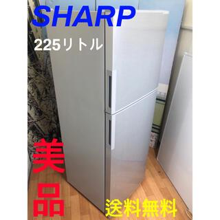 シャープ(SHARP)の★★美品★★SHARPの225リトル冷蔵庫★★(冷蔵庫)