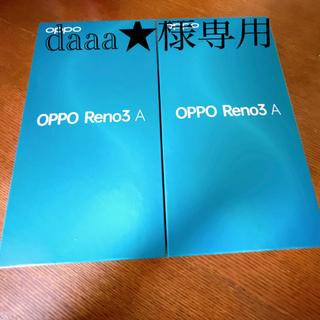 オッポ(OPPO)のOPPO Reno3A Black 2台!新品未使用ワイモバイル値下げしました♪(携帯電話本体)