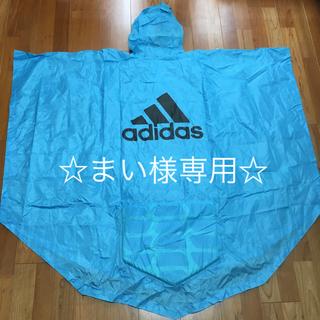 アディダス(adidas)の☆お値下げしました☆ adidas レインコートポンチョ (レインコート)