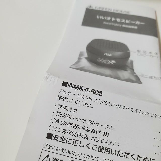 au(エーユー)の【非売品】au  Bluetooth いいオトモスピーカー スマホ/家電/カメラのオーディオ機器(スピーカー)の商品写真