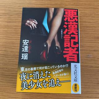 コウブンシャ(光文社)の悪漢記者 安達瑶(その他)