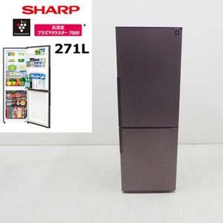 シャープ(SHARP)のSHARP 保証付 2ドア冷蔵庫 SJ-PD27C-T 271L 2017年製(冷蔵庫)