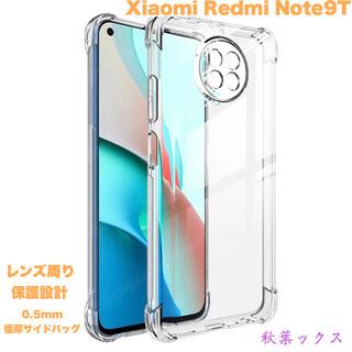 ソフトバンク(Softbank)のXiaomi Redmi Note9T 5G 透明保護ケース シャオミ②(Androidケース)