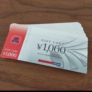 オートバックス 株主優待 1万円分(その他)