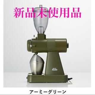 カリタ(CARITA)のカリタ ネクストG 電動ミル アーミーグリーン(電動式コーヒーミル)