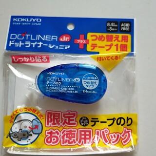 コクヨ(コクヨ)のKOKUYO コクヨ【未使用】テープのりドットライナージュニア 8.4mm×8m(テープ/マスキングテープ)
