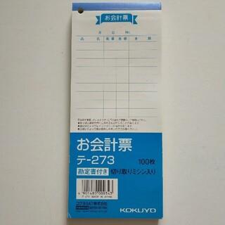 コクヨ(コクヨ)のKOKUYO コクヨ お会計伝票 【未使用】100枚(オフィス用品一般)