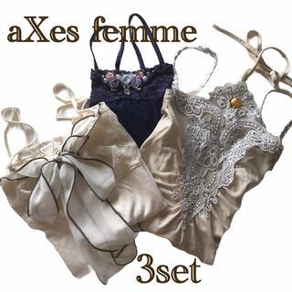 アクシーズファム(axes femme)のaxes femme インナー3点 まとめ売り♡(キャミソール)