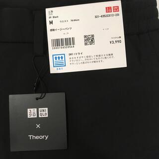 UNIQLO Theory 感動イージーパンツ