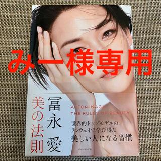 ダイヤモンドシャ(ダイヤモンド社)の冨永愛 美の法則(結婚/出産/子育て)