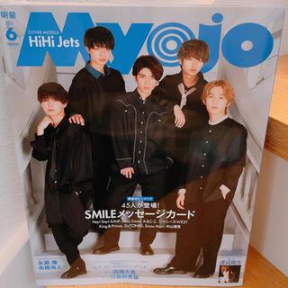 ジャニーズ(Johnny's)のMyojo 2021年6月号 SMILEメッセージカードなし(アイドルグッズ)