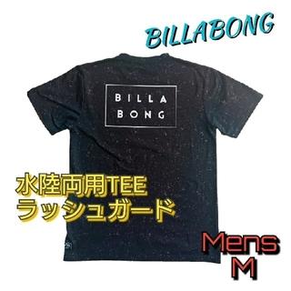 BILLABONG ラッシュガード 水陸両用Tシャツ メンズMサイズ