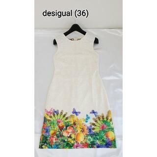 デシグアル(DESIGUAL)の美品♪(36) デシグアル ワンピース(ひざ丈ワンピース)