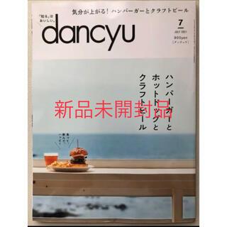 ダンチュウ 2021年7月号 新品未開封品(料理/グルメ)