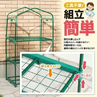 ガーデンハウス   3段   専用ビニールカバー付き  簡易温室(その他)